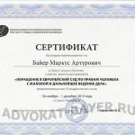 Сертификат - Обращение в Европейский суд по правам человека