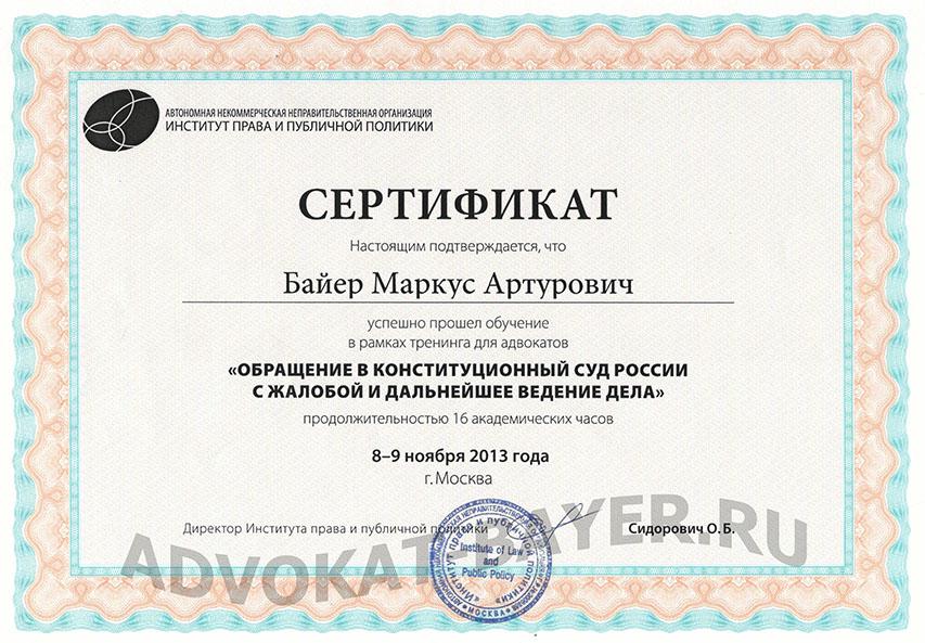 Сертификат - обращение в Конституционный суд России