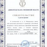 Свидетельство о регистрации адвокатского кабинета
