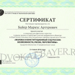 Сертификат 2016 - Жалоба в Конституционный суд России