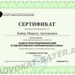 Сертификат - Защита прав предпринимателей в суде евразийского экономического союза