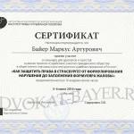Сертификат 2016 - Как защитить права в Страсбурге?